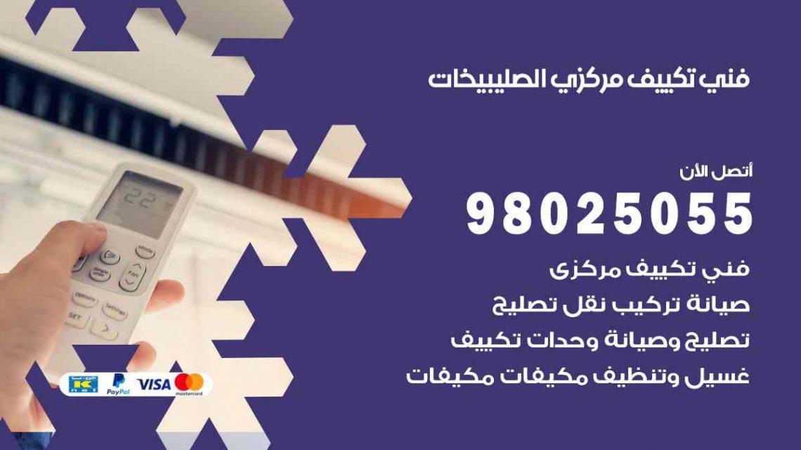 فني تكييف الصليبيخات / 98025055 / فني تكييف مركزي هندي الصليبيخات بالكويت