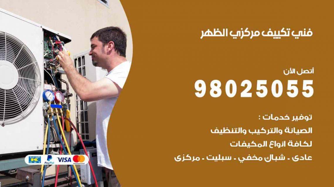 فني تكييف الظهر / 98025055 / فني تكييف مركزي هندي الظهر بالكويت