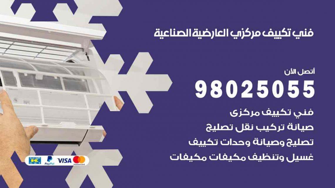 فني تكييف العارضية الصناعية  / 98025055 / فني تكييف مركزي هندي العارضية الصناعية  بالكويت