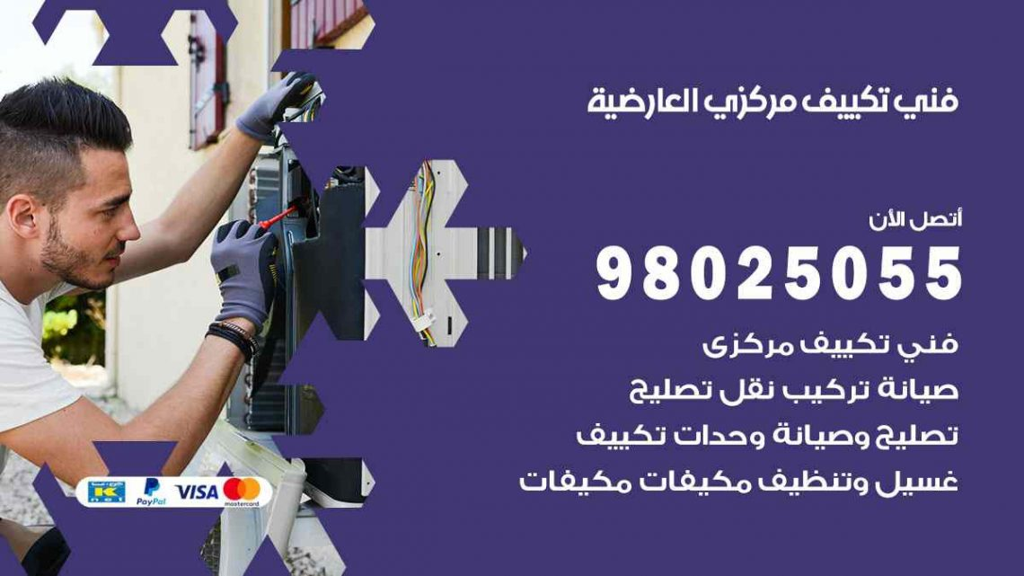 فني تكييف العارضية / 98025055 / فني تكييف مركزي هندي العارضية  بالكويت