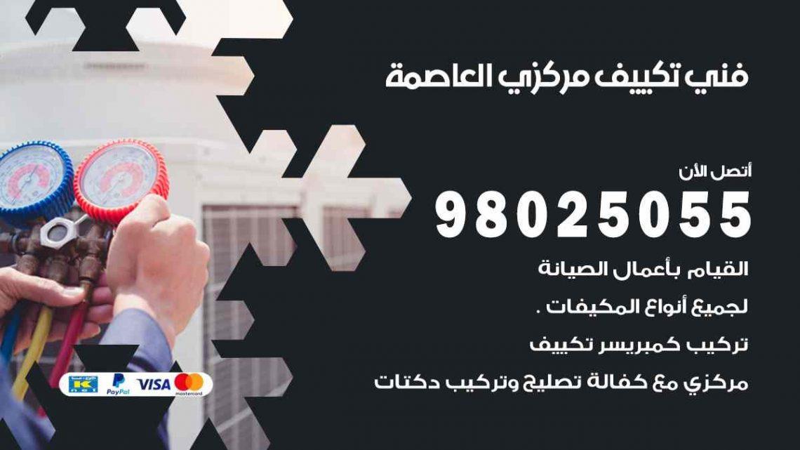 فني تكييف العاصمة / 98025055 / فني تكييف مركزي هندي العاصمة بالكويت