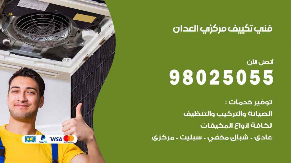 فني تكييف العدان / 98025055 / فني تكييف مركزي هندي العدان بالكويت