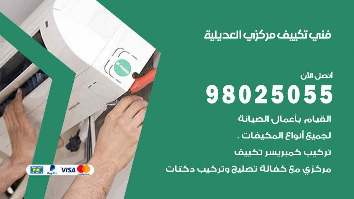 فني تكييف العديلية / 98025055 / فني تكييف مركزي هندي العديلية بالكويت