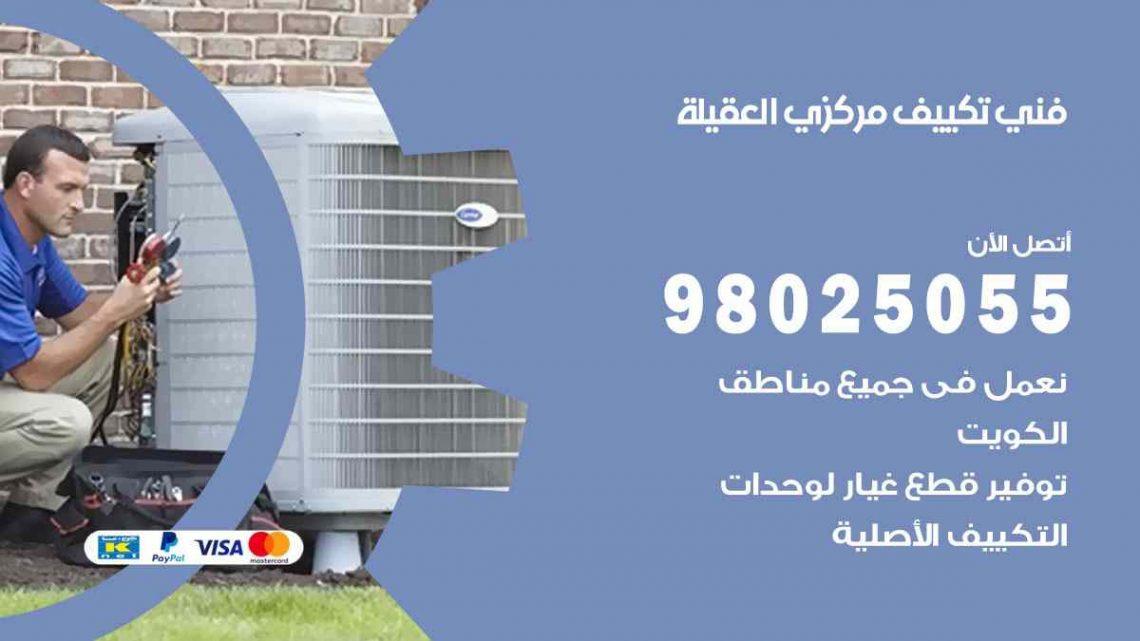 فني تكييف العقيلة / 98025055 / فني تكييف مركزي هندي العقيلة بالكويت