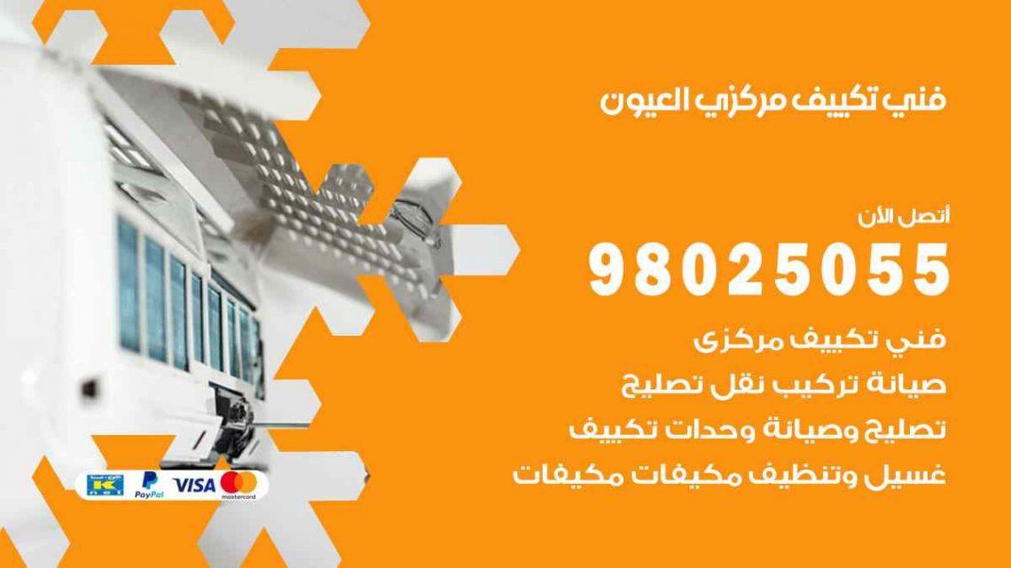 فني تكييف العيون / 98025055 / فني تكييف مركزي هندي العيون بالكويت