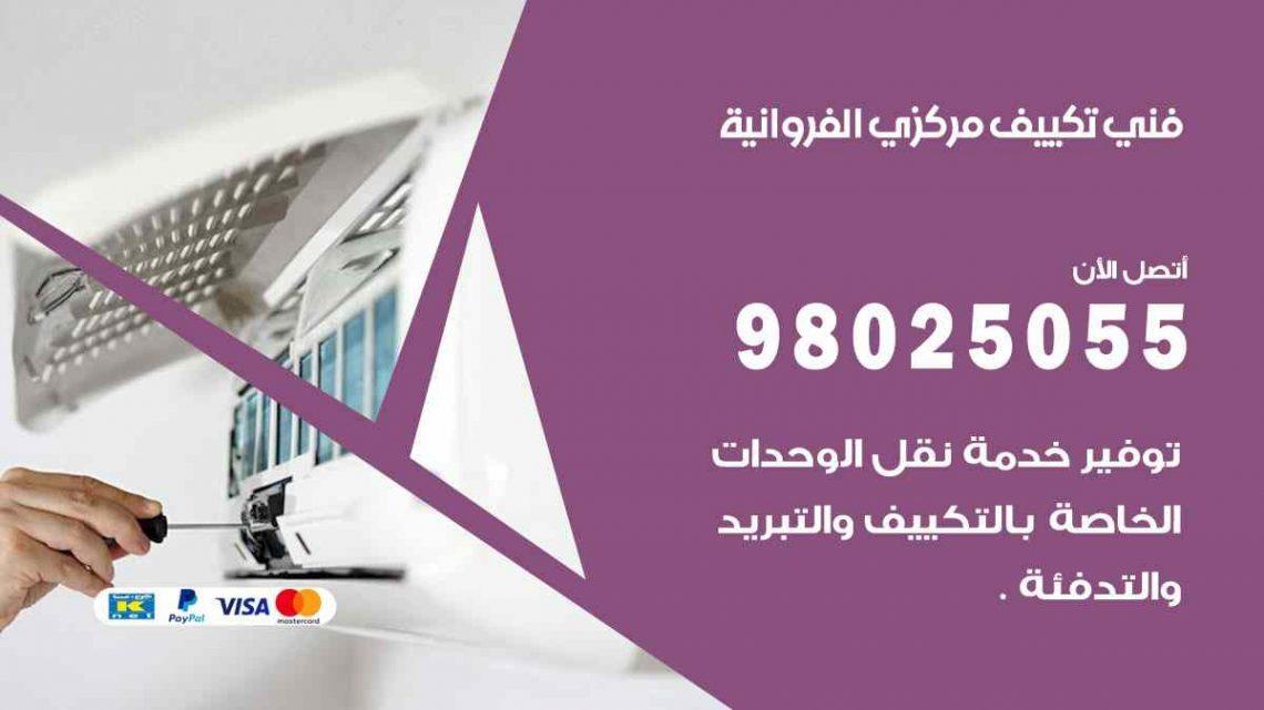 فني تكييف الفروانية / 98025055 / فني تكييف مركزي هندي الفروانية بالكويت