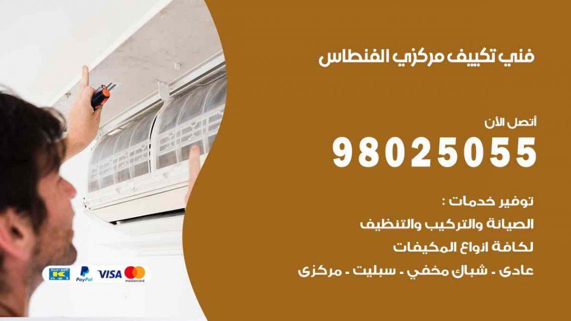 فني تكييف الفنطاس / 98025055 / فني تكييف مركزي هندي الفنطاس بالكويت