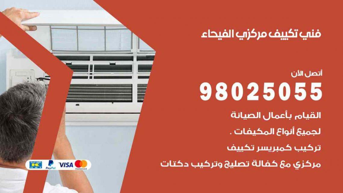 فني تكييف الفيحاء / 98025055 / فني تكييف مركزي هندي الفيحاء  بالكويت