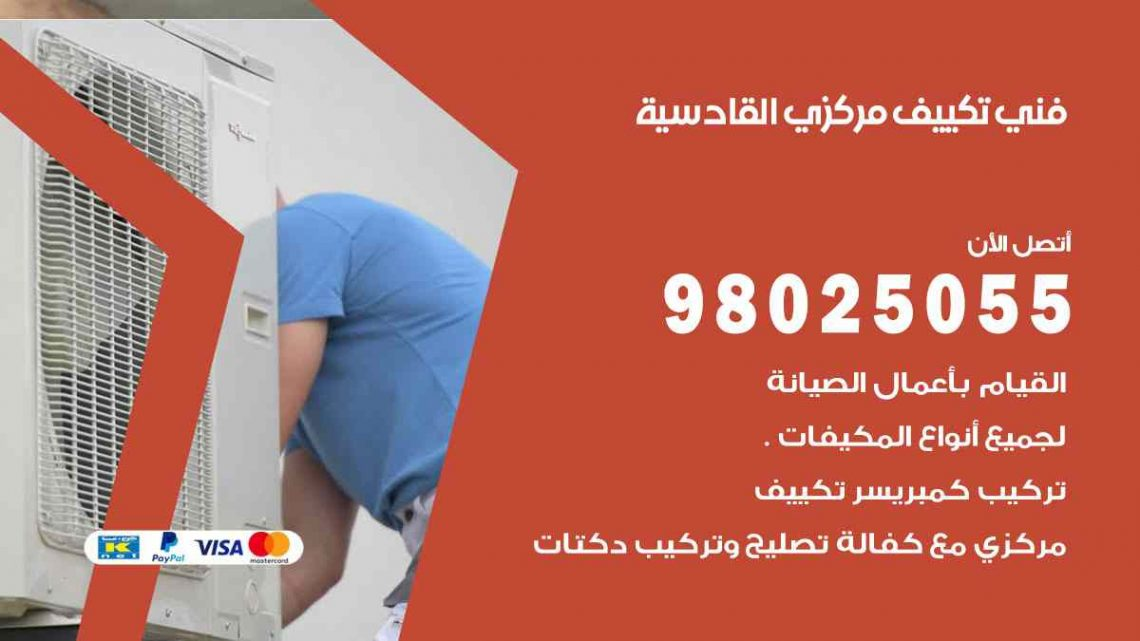 فني تكييف القادسية / 98025055 / فني تكييف مركزي هندي القادسية بالكويت