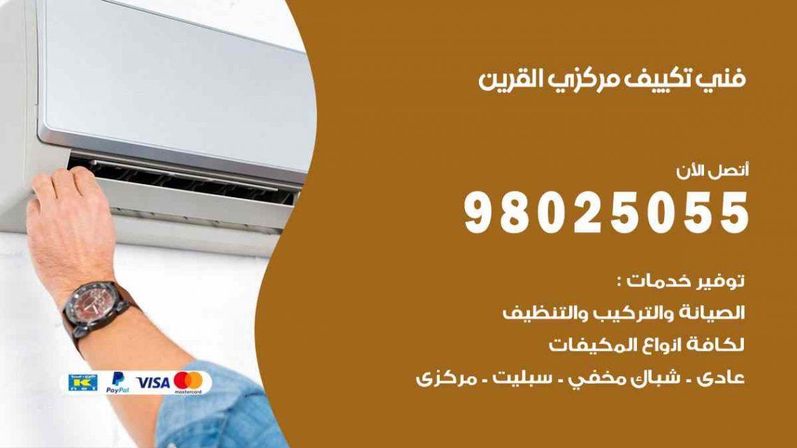 فني تكييف القرين / 98025055 / فني تكييف مركزي هندي القرين بالكويت