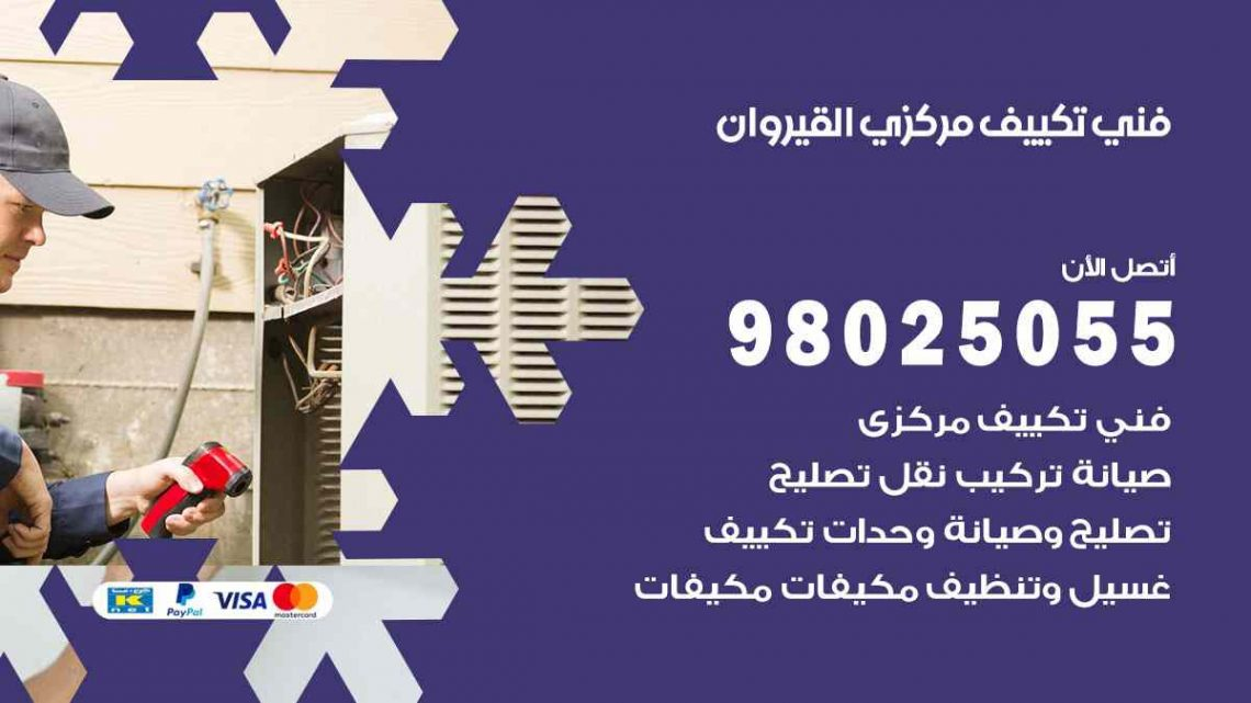 فني تكييف القيروان / 98025055 / فني تكييف مركزي هندي القيروان بالكويت