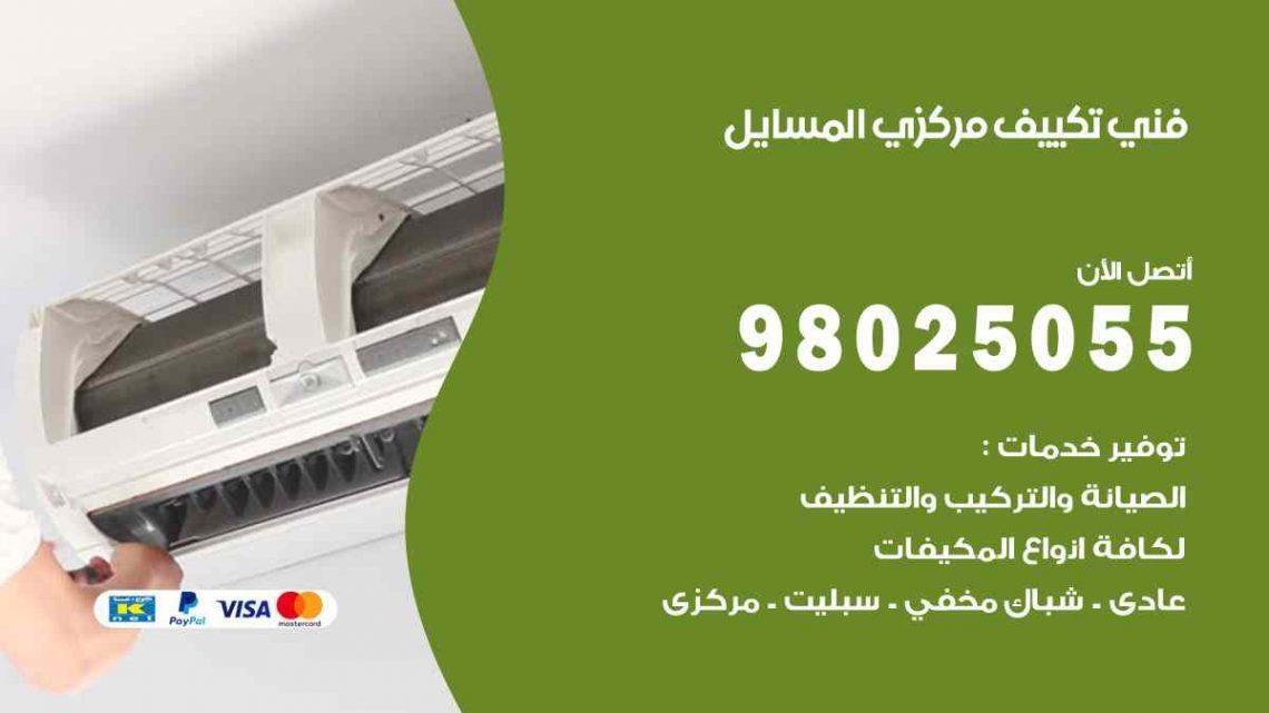 فني تكييف المسايل / 98025055 / فني تكييف مركزي هندي المسايل بالكويت