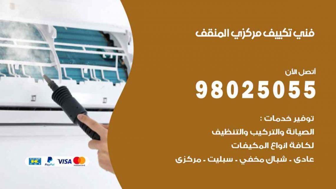 فني تكييف المنقف / 98025055 / فني تكييف مركزي هندي المنقف بالكويت