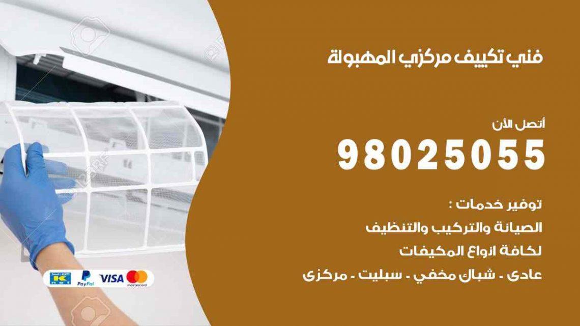 فني تكييف المهبولة / 98025055 / فني تكييف مركزي هندي المهبولة بالكويت
