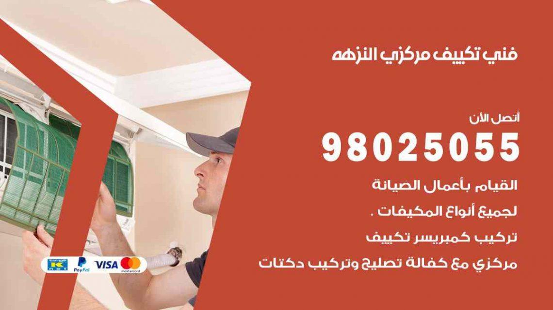 فني تكييف النزهة / 98025055 / فني تكييف مركزي هندي النزهة بالكويت