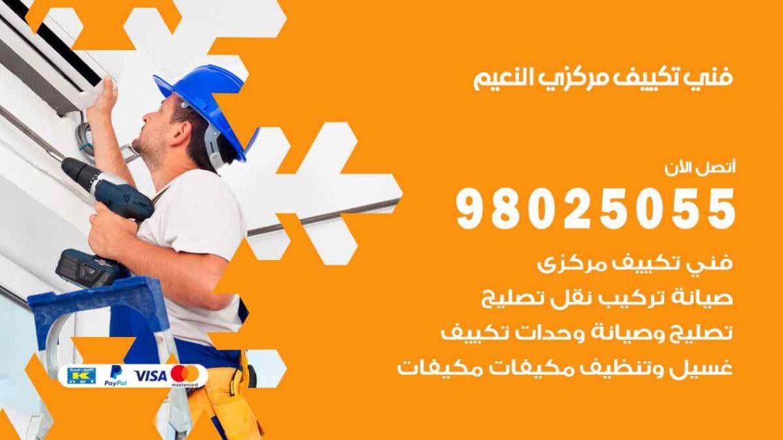 فني تكييف النعيم / 98025055 / فني تكييف مركزي هندي النعيم بالكويت