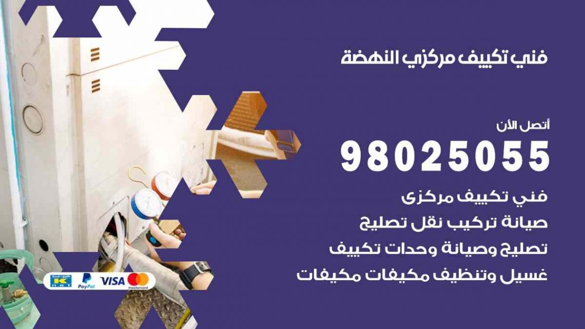 فني تكييف النهضة / 98025055 / فني تكييف مركزي هندي النهضة بالكويت