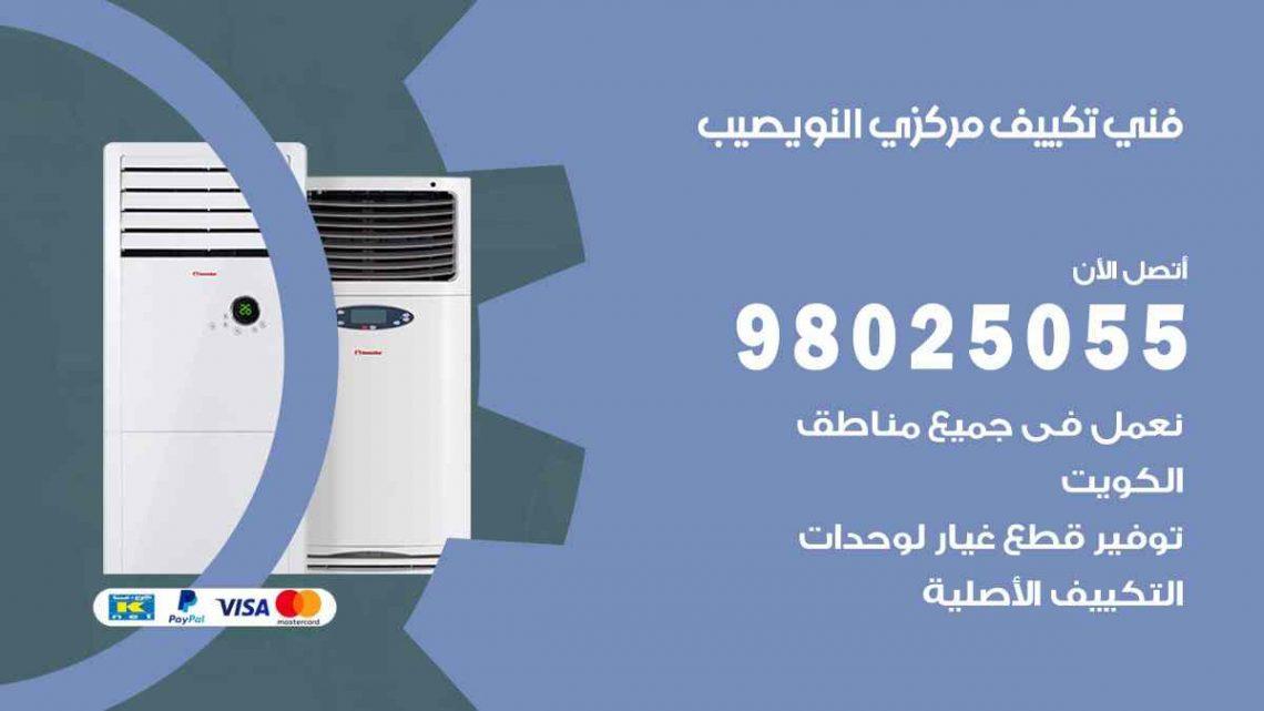 فني تكييف النويصيب / 98025055 / فني تكييف مركزي هندي النويصيب بالكويت
