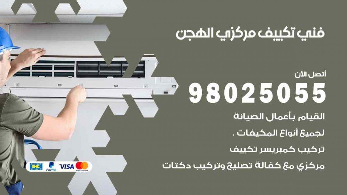 فني تكييف الهجن / 98025055 / فني تكييف مركزي هندي الهجن بالكويت
