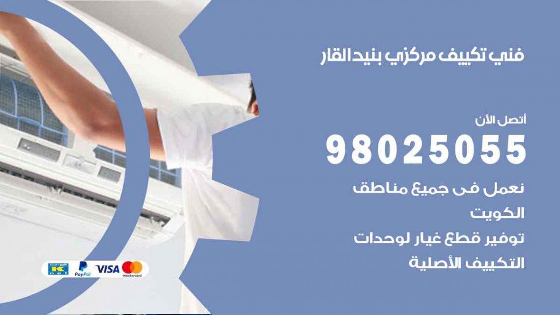 فني تكييف بنيد القار / 98025055 / فني تكييف مركزي هندي بنيد القار بالكويت