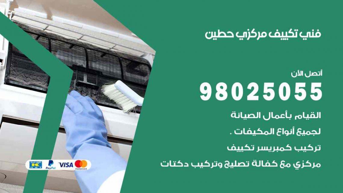 فني تكييف حطين / 98025055 / فني تكييف مركزي هندي حطين بالكويت