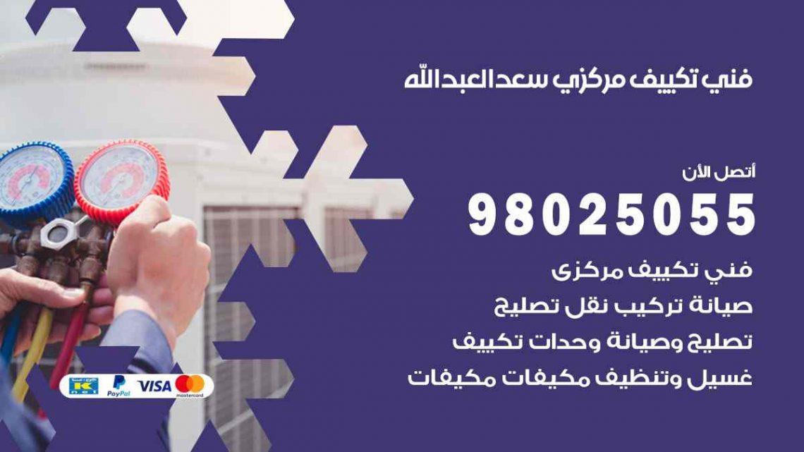 فني تكييف سعد العبدالله / 98025055 / فني تكييف مركزي هندي سعد العبدالله بالكويت