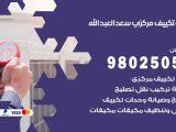 فني تكييف سعد العبدالله
