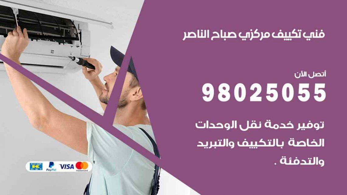 فني تكييف صباح الناصر / 98025055 / فني تكييف مركزي هندي صباح الناصر بالكويت