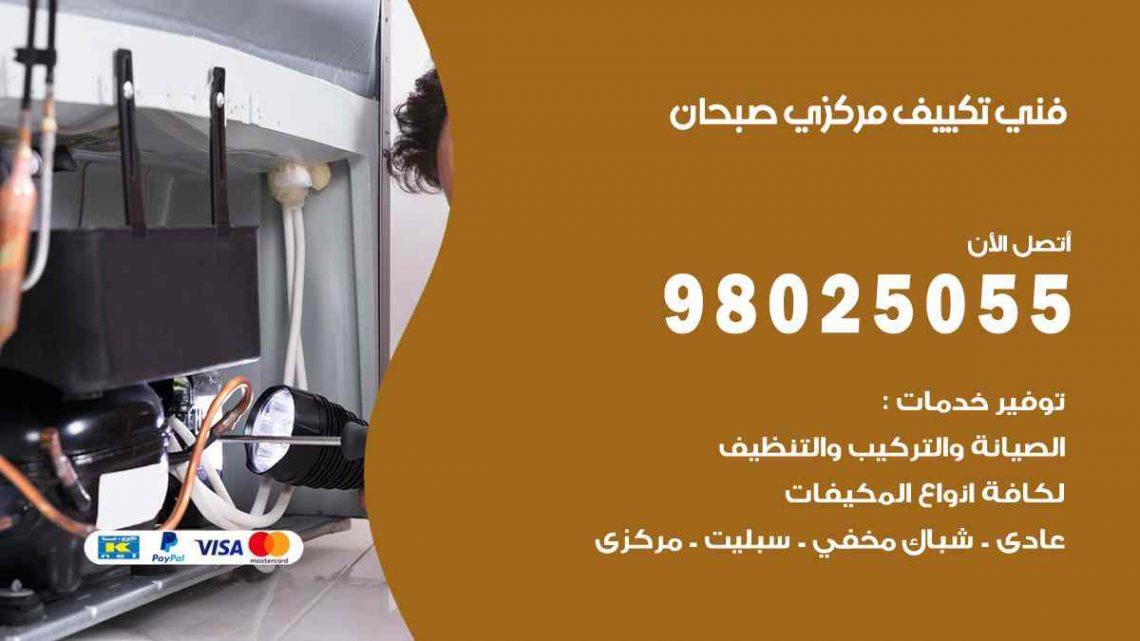 فني تكييف صبحان / 98025055 / فني تكييف مركزي هندي صبحان بالكويت
