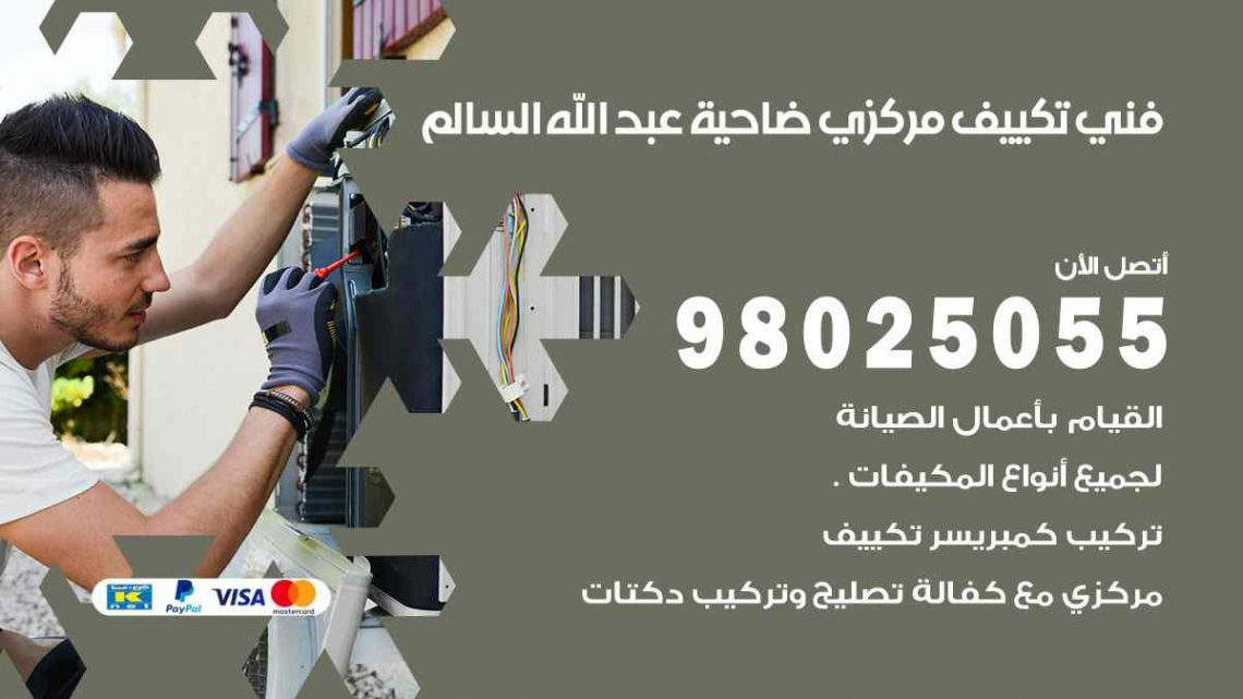 فني تكييف ضاحية عبد الله السالم / 98025055 / فني تكييف مركزي هندي ضاحية عبد الله السالم بالكويت
