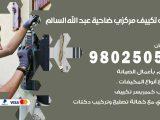 فني تكييف ضاحية عبد الله السالم