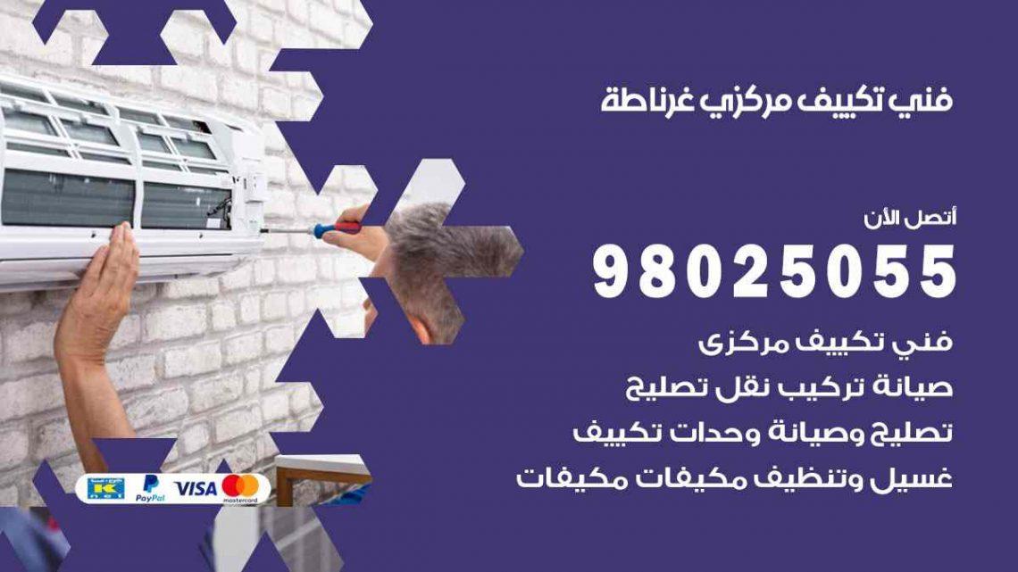 فني تكييف غرناطة / 98025055 / فني تكييف مركزي هندي غرناطة بالكويت