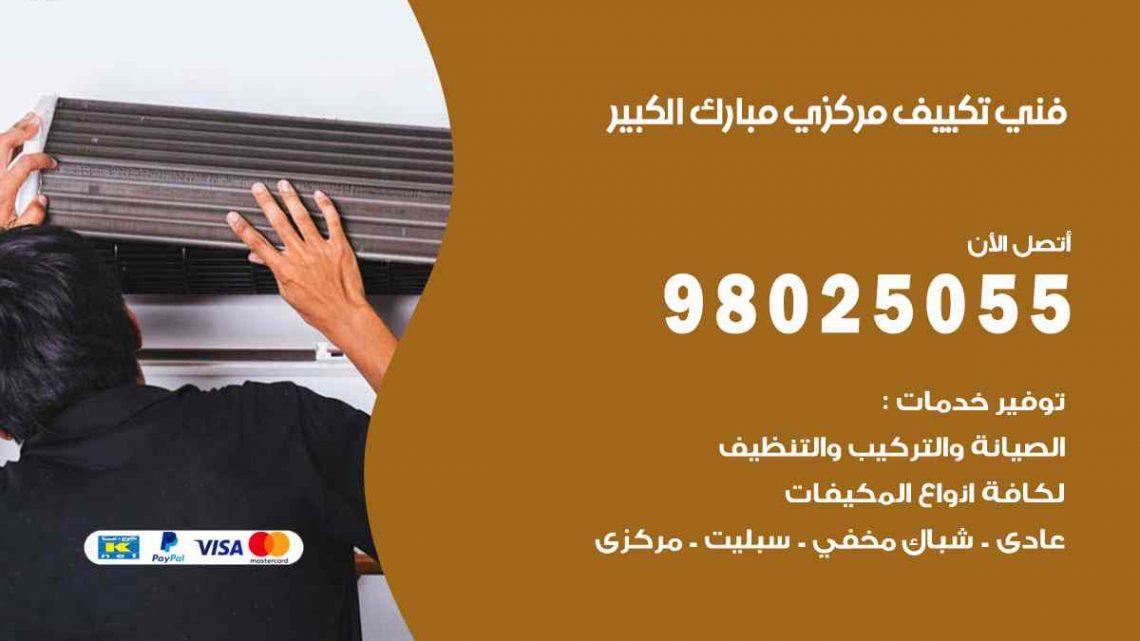 فني تكييف مبارك الكبير / 98025055 / فني تكييف مركزي هندي مبارك الكبير بالكويت