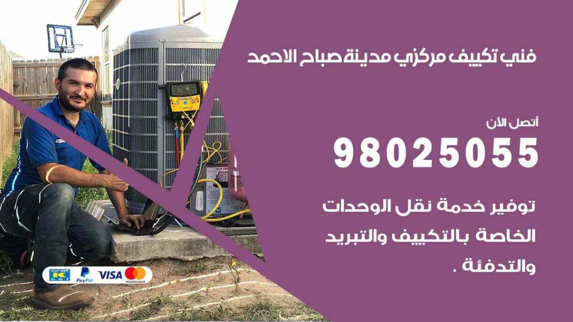 فني تكييف مدينة صباح الأحمد / 98025055 / فني تكييف مركزي هندي مدينة صباح الأحمد بالكويت