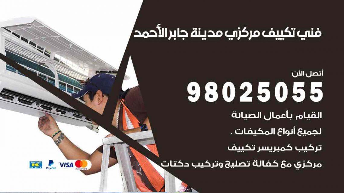 فني تكييف مدينة جابر الأحمد / 98025055 / فني تكييف مركزي هندي مدينة جابر الأحمد بالكويت