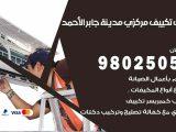 فني تكييف مدينة جابر الأحمد