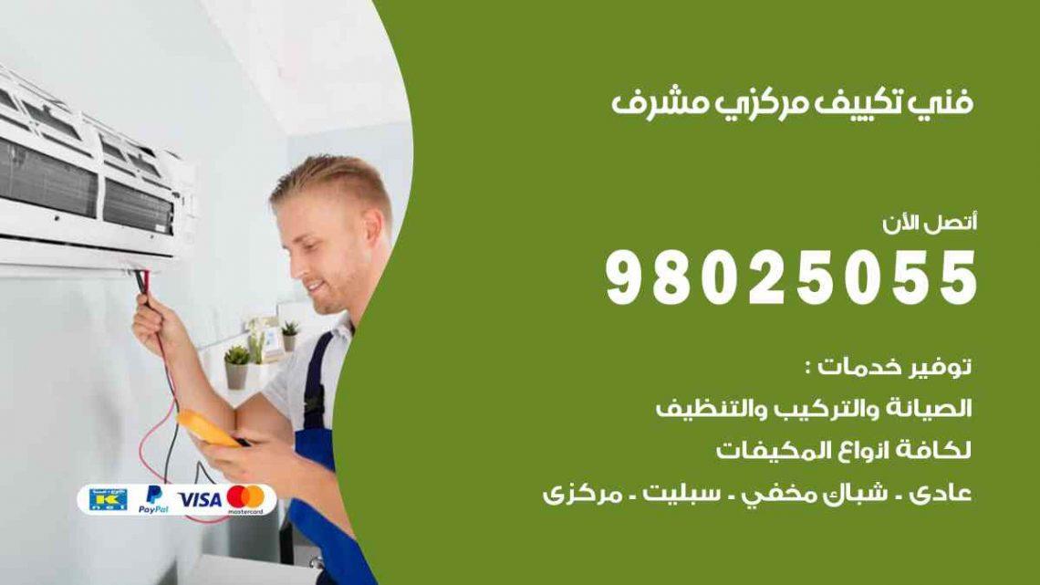 فني تكييف مشرف / 98025055 / فني تكييف مركزي هندي مشرف بالكويت