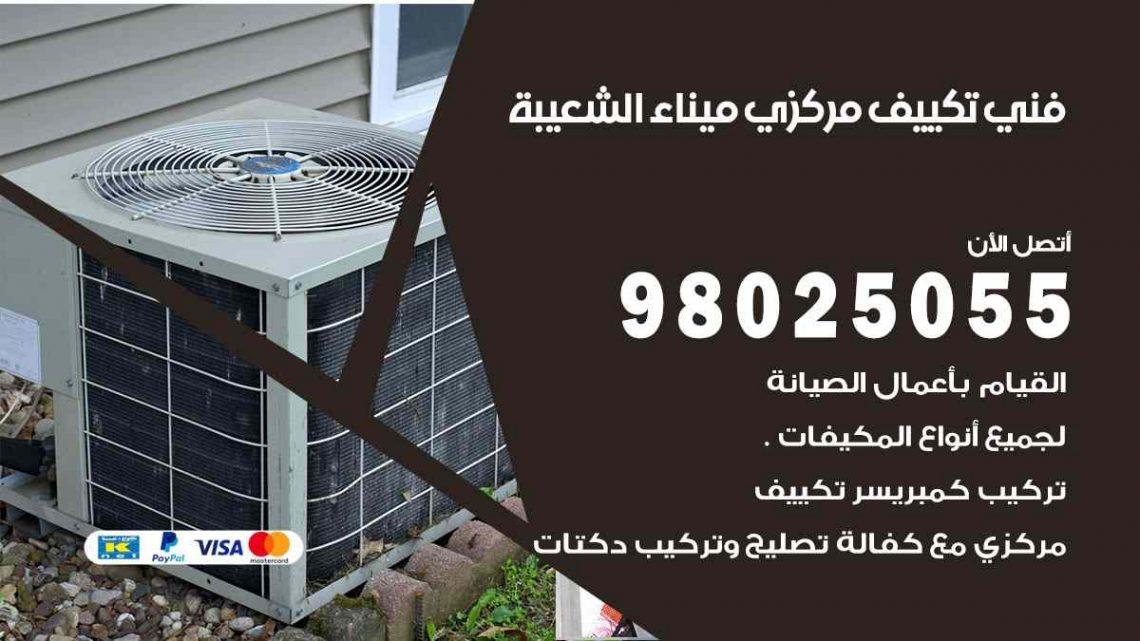 فني تكييف ميناء الشعيبة / 98025055 / فني تكييف مركزي هندي ميناء الشعيبة بالكويت