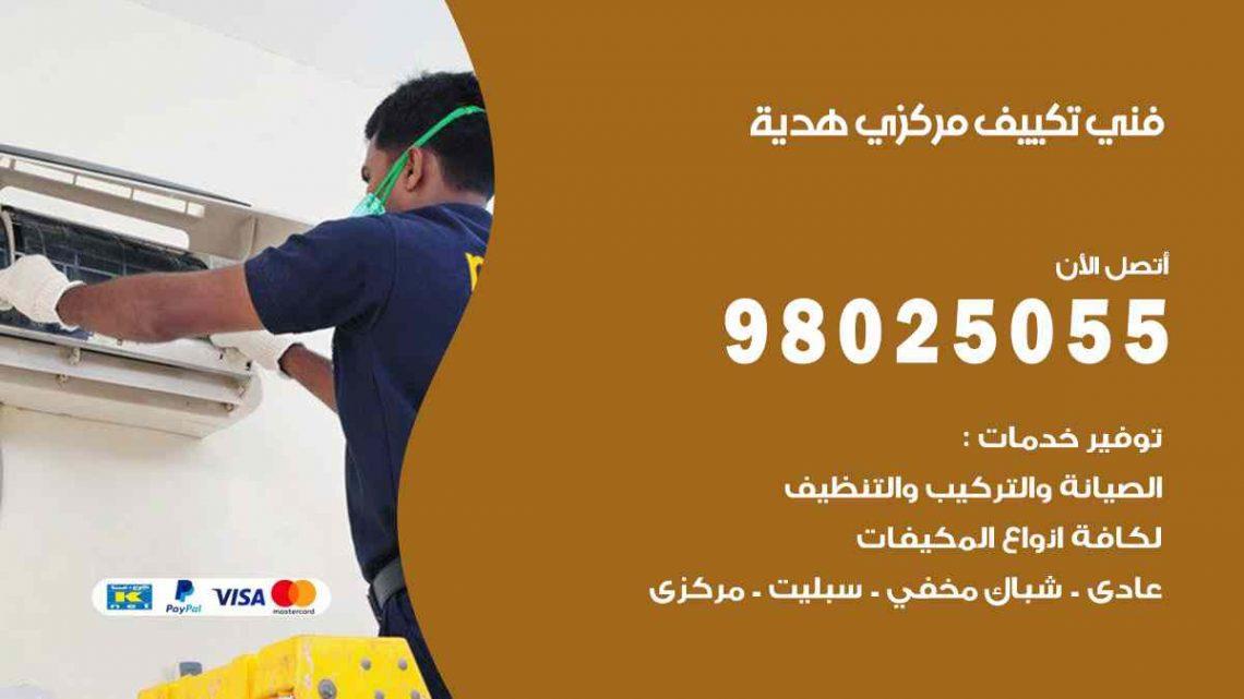 فني تكييف هدية / 98025055 / فني تكييف مركزي هندي هدية بالكويت