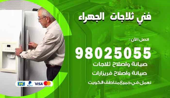 صيانة طباخات الجهراء / 98548488 / فني تصليح طباخات الجهراء بالكويت