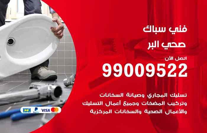 سباك فني صحي البر / 66817766 / معلم سباك صحي تسليك مجاري البر