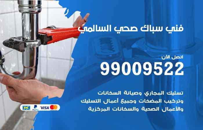 سباك فني صحي السالمي / 66817766 / معلم سباك صحي تسليك مجاري السالمي
