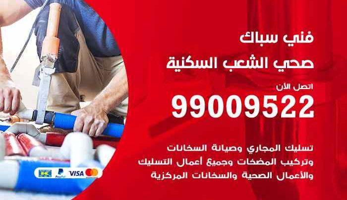 سباك فني صحي الشعب السكنية / 66817766 / معلم سباك صحي تسليك مجاري الشعب السكنية