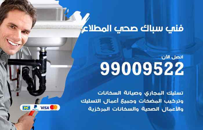 سباك فني صحي المطلاع / 66817766 / معلم سباك صحي تسليك مجاري المطلاع