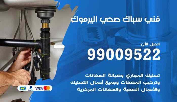 سباك فني صحي اليرموك / 66817766 / معلم سباك صحي تسليك مجاري اليرموك
