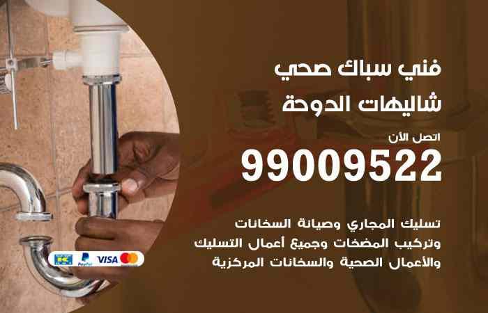 سباك فني صحي شاليهات الدوحة / 66817766 / معلم سباك صحي تسليك مجاري شاليهات الدوحة