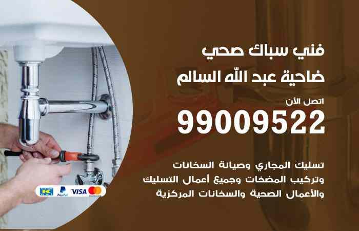 سباك فني صحي ضاحية عبد الله السالم / 66817766 / معلم سباك صحي تسليك مجاري ضاحية عبد الله السالم