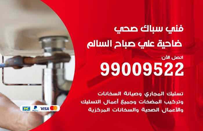 سباك فني صحي ضاحية علي صباح السالم / 66817766 / معلم سباك صحي تسليك مجاري ضاحية علي صباح السالم