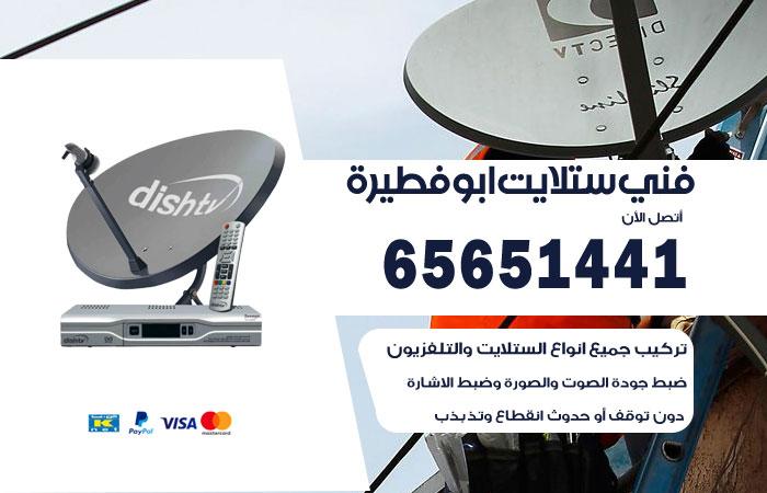 فني ستلايت ابو فطيرة / 65651441/ تركيب صيانة برمجة ستلايت رسيفر ابو فطيرة