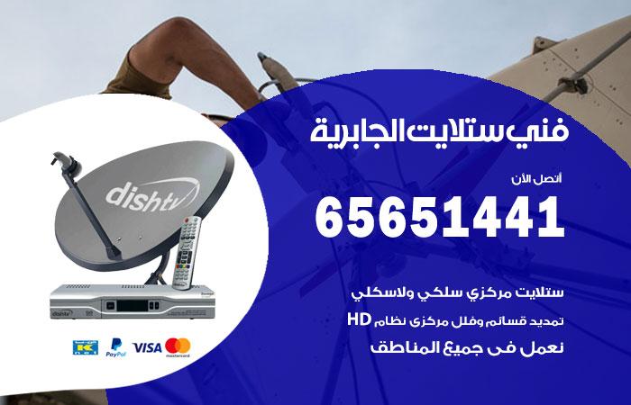 فني ستلايت الجابرية / 65651441/ تركيب صيانة برمجة ستلايت رسيفر الجابرية